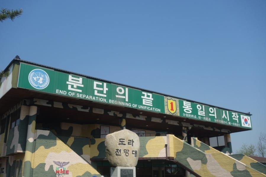 La frontière entre la Corée du Sud et la Corée du Nord